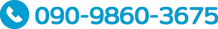 090-9860-3675