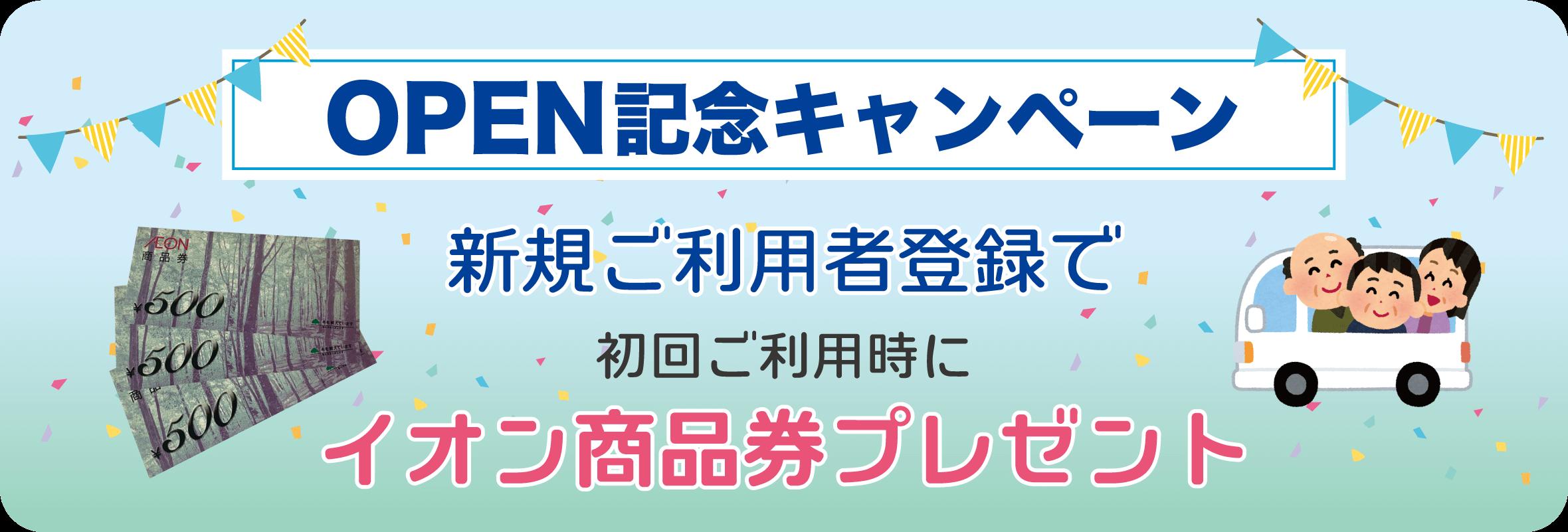 OPEN記念キャンペーン 新規ご利用者登録で初回ご利用時にイオン商品券プレゼント