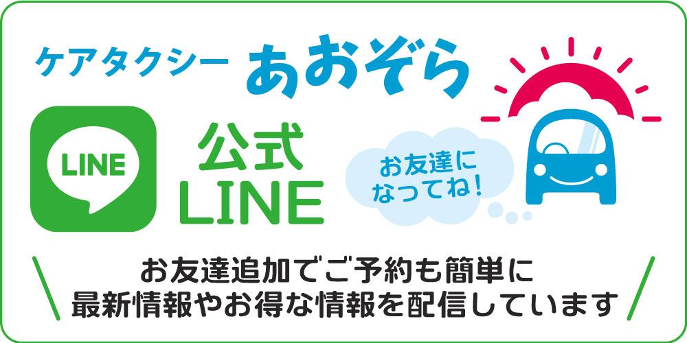 ケアタクシーあおぞら 公式LINE