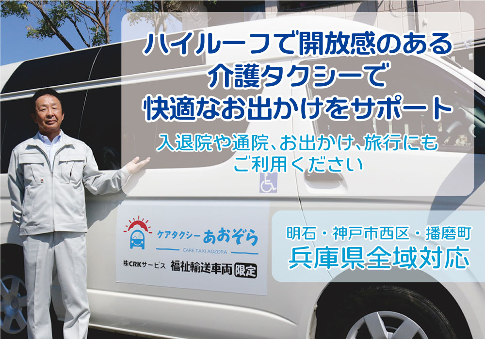 ハイルーフで開放感のある介護タクシーで快適なお出かけをサポート 明石・神戸市西区・播磨町 兵庫県全域対応