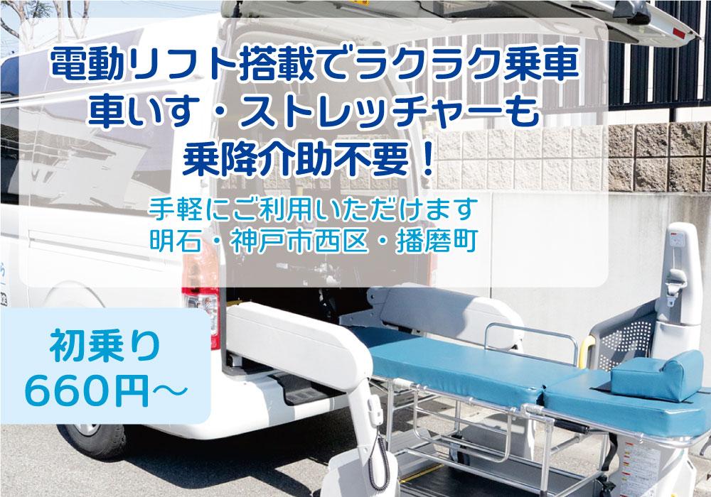 電動リフト搭載でラクラク乗車 車いす・ストレッチャーも 乗降介助不要! 初乗り 660円~